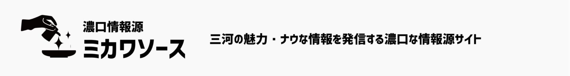 濃口情報源「ミカワソース」